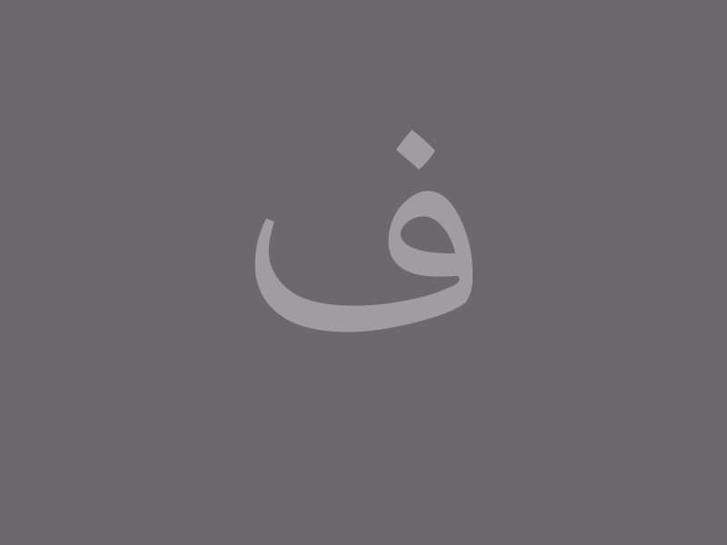 Modern Standard Arabic Fall